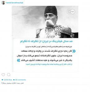 ایده جالب حمید فرخ نژاد درباره فیترینگ تلگرام، و تصویری که از دوران قاجار منتشر کرد: «اگر رعایا...»