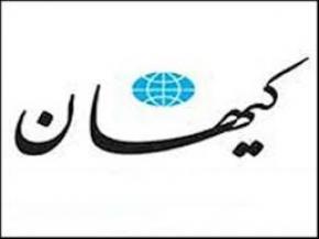 ادعای کیهان: به یک بازیگر سینمای ایران، پیشنهاد ده  میلیون تومان برای برداشته شدن حجاب اش شده است!