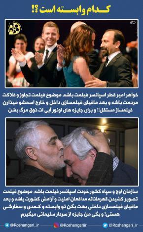 تکرار همان دوقطبی مبتذل همیشگی؟!/ یک طرح منتشر شده در فضای مجازی، برای قرار دادن ابراهیم حاتمیکیا در برابر اصغر فرهادی: کدام
