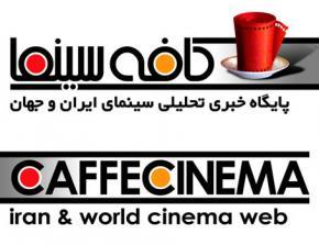 مراسم افتتاحیه جشنواره، لحظه به لحظه در کانال تلگرام