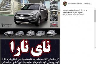 یادداشت بازیگر سینما و تلویزیون ایران، درباره تولید خودروی ملی کره شمالی