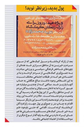 برادر نوید محمدزاده، برای «واریز کمک های نقدی- ویژه عید نوروز برای زلزله زدگان کرمانشاه»، شماره حساب داده است+ تصویر